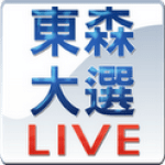 [東森新聞App] 手機看 2012總統大選即時開票結果
