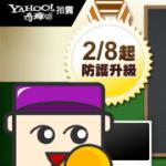 防詐騙,Yahoo!拍賣2/8起不再顯示交易對象聯絡資訊