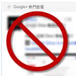 關閉 Google+ 訊息串顯示的熱門趣事(非外掛)