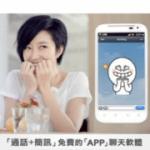 桂綸鎂代言「LINE」廣告,免費電話、簡訊廣告俏皮強打!