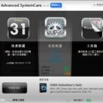 [限量活動]系統優化軟體 Advanced SystemCare Pro