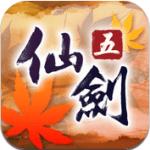 經典遊戲《仙劍奇俠傳5:劍傲丹楓》遊戲心得(iPhone/iPad)