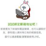 LINE 加入e-mail綁定、好友群組功能,為跨平台版本做準備