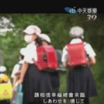 [網路直播] 中天娛樂「元氣日本,謝謝台灣」 311大地震特別節目