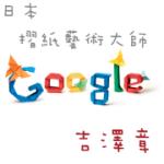 [Google Doodle] 吉澤章,日本摺紙藝術大師 101 歲誕辰