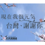 2011年311日本海嘯地震回顧特輯