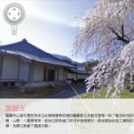 Google推出日本櫻花季街景旅遊導覽,26個賞櫻景點看透透!