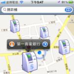 免APP用手機查詢附近ATM提款機位置
