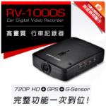[限時團購] 環天 RV-1000S 高畫質行車記錄器(已截止)
