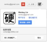 Google導航欄整合多帳戶登入功能,切換帳號更方便