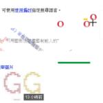 Google彩蛋,搜尋 zerg rush 體驗星海爭霸狗海戰術,你 GG 了嗎?