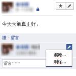 Facebook 新增留言編輯功能,還會記下每次編輯紀錄