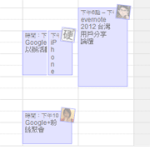 如何將 Google+ 活動取消同步到 Google 日曆