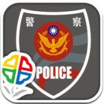 市民必裝!「新北市 iPolice」GPS定位報案(iOS / Android)