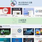 Chrome 應用程式商店結合 Google+ ,看好友+1哪些擴充套件