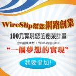 WireSlip 100元實現網路創業計畫,平台+網站設計全包!
