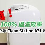清淨機可以100%過濾髒污?可以!克立淨 A71實測給你看!還有電漿殺菌瞬間滅殺病菌毒