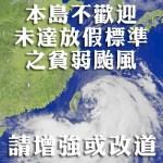 颱風季必備,生活資訊懶人包
