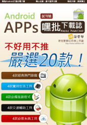 Android 應用程式電子書【Android APPs' 嘿批下載誌】