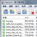 免費的批次圖片壓縮軟體 Caesium
