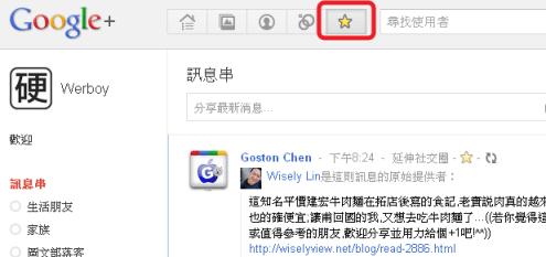 精選10個實用的 Google+ 網頁工具、擴充套件 3