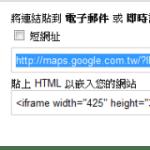 Google 地圖正式啟用 g.co 短網址功能