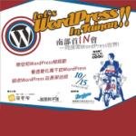 【Let's WordPress In Tainan!!】南部首場 WordPress 活動,10/15與您相見(免費參加,名額有限)