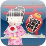 [iPhone/iPad] 用手機學日語,真正一天背完日語五十音