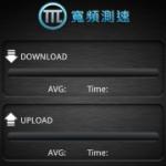 TTC「寬頻上網測速率使用者測試計畫」申請方式及App下載/使用教學
