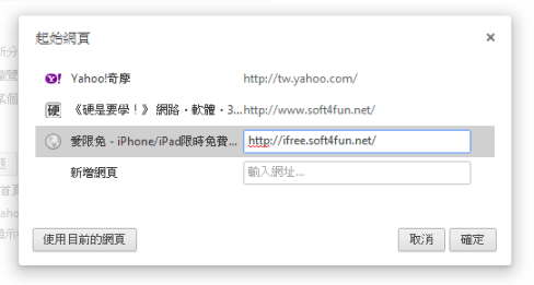 如何讓 Chrome 一執行就開啟多個網站(頁) 3