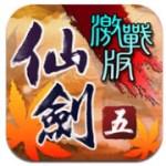 《仙劍奇俠傳5-劍傲丹楓》首次限免啦 !(iOS)