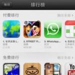 iOS 6 釋出在即,App Store 小改版並開放 Genius 功能