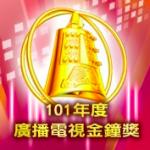 第47屆廣播金鐘獎頒獎典禮 YouTube 線上直播 17:30 開始