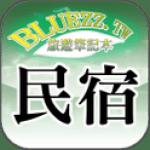 找合法民宿/旅館好工具:bluezz民宿筆記本(Android)
