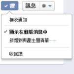 facebook 接收通知新功能,粉絲專頁更新直接推播至手機