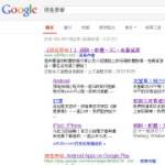 [使用介紹] Google 搜尋頁面改版,功能直覺易用