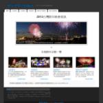《硬是要學》推出「硬是要學活動頻道」,2013 跨年晚會活動首次登場亮相!