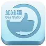 「加油讚」查詢附近加油站位置及油價預測(iOS)