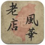 全台老店大蒐錄「老店風華」小吃、手藝、伴手禮應有盡有 (iOS)