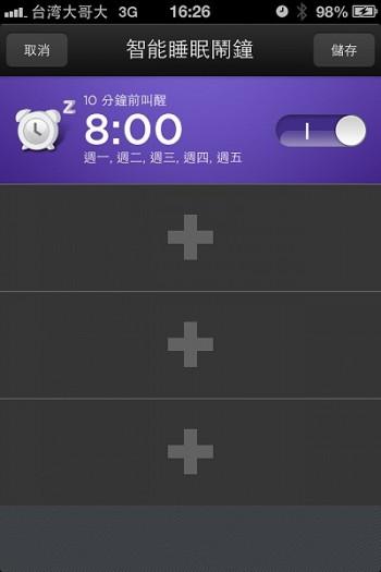 [開箱] Jawbone UP 健康監控手環, 24小時追蹤你的運動、睡眠、飲食狀態 2013-04-24-16.26.04-e1367032811873