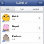 [介紹] FB App 推出聊天室大頭貼、貼圖及新增留言刪除功能
