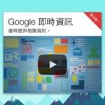 Google Now 結合 Google Search 正式登上 iOS