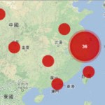 全球H7N9禽流感感染地圖及事件列表