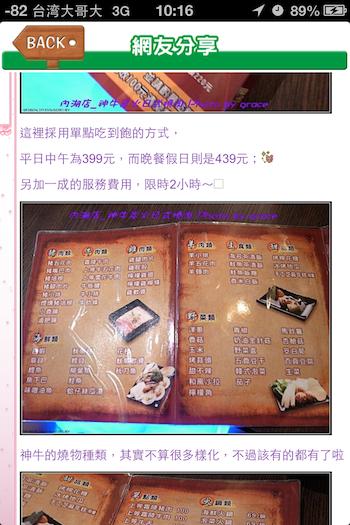 美食優惠「食我卡」搭配「食我吃什麼」App 特價跟著走 2013-06-05-10.16.04