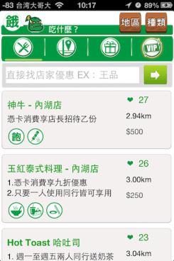 美食優惠「食我卡」搭配「食我吃什麼」App 特價跟著走 2013-06-05-10.17.20