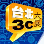 [活動] 免費索取限量 2013 台北3C大展門票