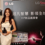 LG Smart TV 的「超凡智慧,影領全球」VIP新品鑑賞會