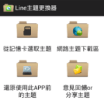 「LINE主題更換器」讓你三分鐘變成LINE主題達人!