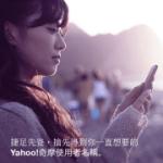 要搶要快!8月7日前可以向 Yahoo! 許願想要取得的帳號