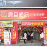 [開幕採訪] 震旦通訊數位互動體驗店(台南文賢店)